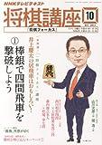 NHK 将棋講座 2013年 10月号 [雑誌]