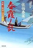 春霞ノ乱-居眠り磐音江戸双紙(40) (双葉文庫)