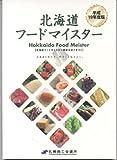 北海道フードマイスター検定公式テキスト 平成19年度版