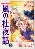 風の杜夜話 3 (あおばコミックス)