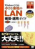 Windowsでできる小さな会社のLAN構築・運用ガイド 第2版
