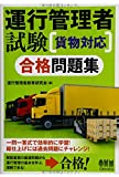 運行管理者試験 [貨物対応]合格問題集