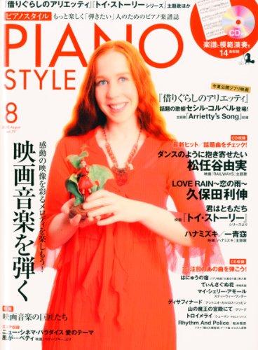 PIANO STYLE (ピアノスタイル) 2010年 08月号 (CD付き) [雑誌]