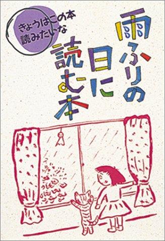 雨ふりの日に読む本 (きょうはこの本読みたいな)