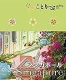 ことりっぷ 海外版 シンガポール (旅行 ガイドブック)