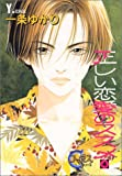 正しい恋愛のススメ (4) (ヤングユーコミックス―Chorus series)