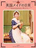 図説 英国メイドの日常 (ふくろうの本/世界の文化)