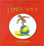 A Treasury of Curious George (Hebrew) (Hebrew Edition)