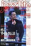 jazz Life (ジャズライフ) 2013年 04月号 [雑誌]