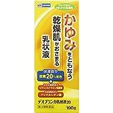 【第3類医薬品】デオブランカ乳状液20 100g