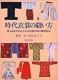 時代衣裳の縫い方―復元品を中心とした日本伝統衣服の構成技法