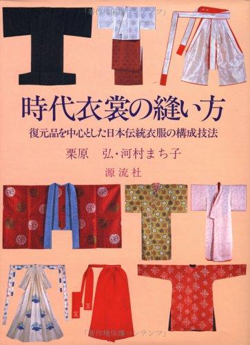 時代衣裳の縫い方 改訂―復元品を中心とした日本伝統衣服の構成技法