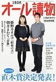 オール讀物 臨時増刊号 2014年 03月号 [雑誌]
