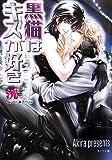黒猫はキスが好き / 洸 のシリーズ情報を見る