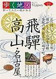 飛騨・高山・名古屋 (歩く地図Nippon)