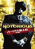 ノトーリアス・B.I.G.<特別編>[DVD]