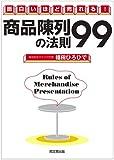 商品陳列の法則99 (DO BOOKS)