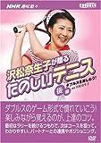 沢松奈生子が贈るたのしいテニス 後編[DVD] (NHK趣味悠々)