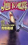 新旭日の艦隊〈11〉死闘のカフカス戦線 (C・NOVELS)
