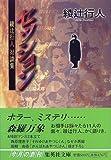 セッション ―綾辻行人対談集― (集英社文庫)