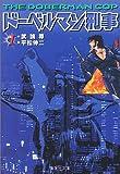 ドーベルマン刑事 1 (集英社文庫―コミック版)