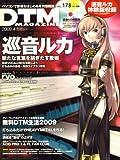 DTM MAGAZINE 2009年 04月号 [雑誌]