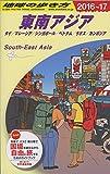 D16 地球の歩き方 東南アジア 2016~2017