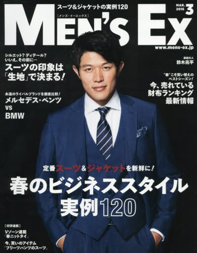 MEN'S EX(メンズイーエックス) 2016年 03 月号 [雑誌]