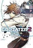 GOD EATER 2 (6) (電撃コミックスNEXT)