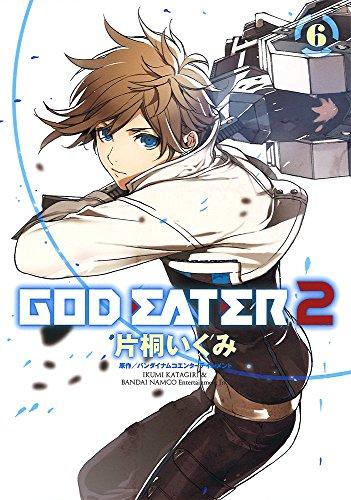 GOD EATER 2(6) (電撃コミックスNEXT)