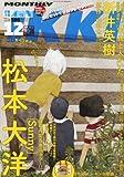 月刊 IKKI (イッキ) 2013年 12月号 [雑誌]