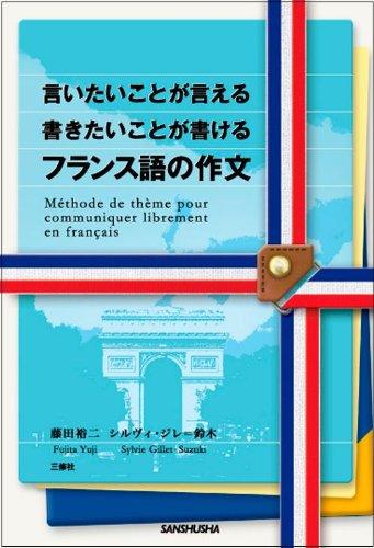 言いたいことが言える 書きたいことが書ける フランス語の作文