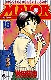 Major―Dramatic baseball comic (18) (少年サンデーコミックス)