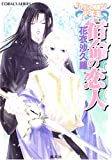 宿命の恋人 (コバルト文庫)