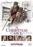 クリスマスキャロル [DVD]