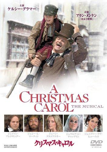 クリスマス・キャロル ザ・ミュージカル [DVD]