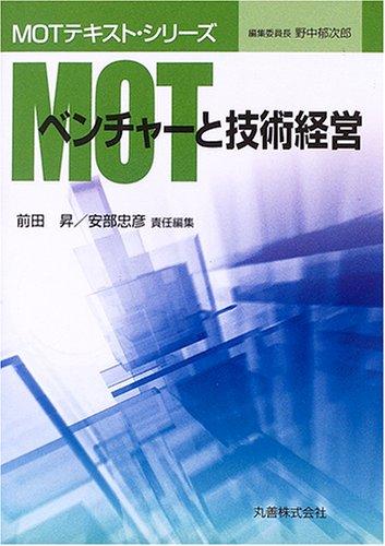 MOT ベンチャーと技術経営 (MOTテキスト・シリーズ)