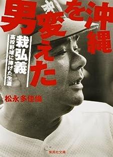 沖縄を変えた男 栽弘義――高校野球に捧げた生涯 (集英社文庫 ま 26-1)
