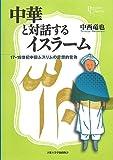 中華と対話するイスラーム: 17-19世紀中国ムスリムの思想的営為 (プリミエ・コレクション)