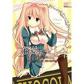 恋と選挙とチョコレート 2 (電撃コミックス)