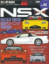 ホンダ・NSX No.2(ハイパーレブ 93 車種別チューニング&ドレスアップ徹底ガイド)