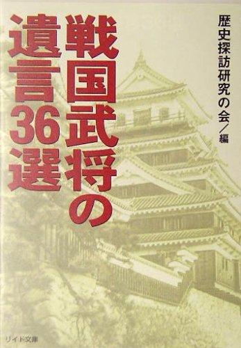 戦国武将の遺言36選 (リイド文庫)