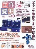 おとなの工作読本 (No.10) (Seibundo mook)