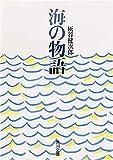 海の物語 (角川文庫)