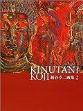 KINUTANI KOJI―絹谷幸二画集〈2〉 (求竜堂グラフィックス)