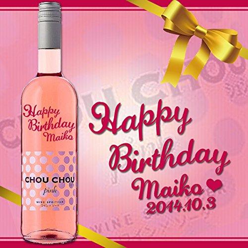誕生日プレゼント 結婚祝い 名入れ ワイン ロゼ スプリッツァー シュシュピンク 還暦祝い