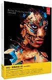学生・教職員個人版 Adobe Photoshop CS6 Extended Macintosh版 (要シリアル番号申請)