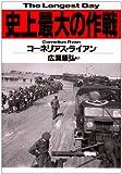 「史上最大の作戦」 1944年6月6日、オペレーション・オーヴァーロード発動!