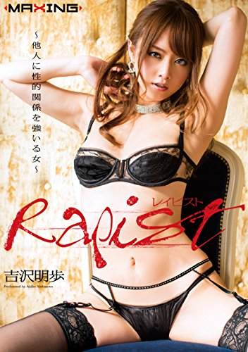 Rapist 〜他人に性的関係を強いる女〜 吉沢明歩 [DVD]
