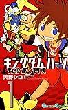 キングダム ハーツ チェイン オブ メモリーズ1巻 (デジタル版ガンガンコミックス)